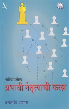 Polisatil Prabhavi Netrutvachi Kala