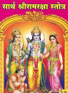 Sarth Shriramraksha Strotra