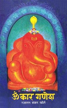 Omkar Ganesh