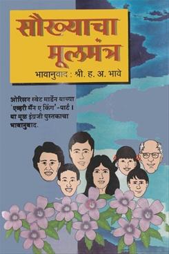 Soukhyacha Mulmantra
