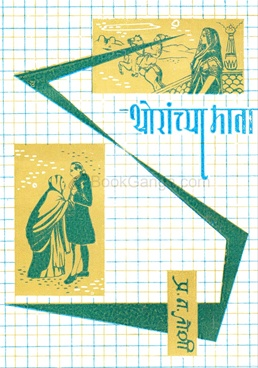 Thoranchya Mata