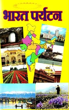 Bharat Paryatan