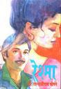 रेश्मा