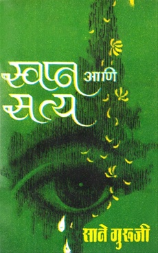 Swapna Ani Satya