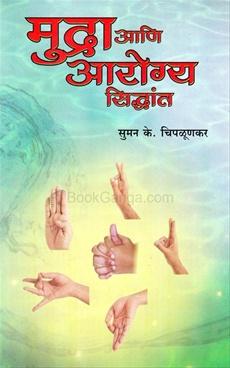 Mudra Ani Arogya Sidhant