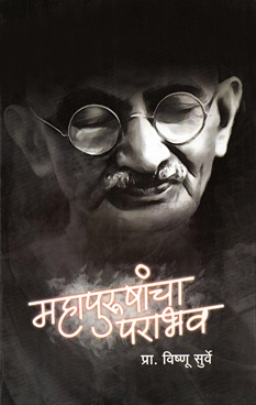 Mahapurushancha Parabhav