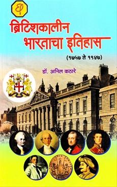 Britishkalin Bharatacha Itihas