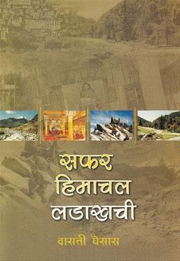 Safar Himachal Ladakhchi