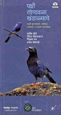 Pakshi Lonavala Khandalyache