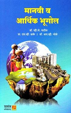 Manavi V Arthik Bhugol