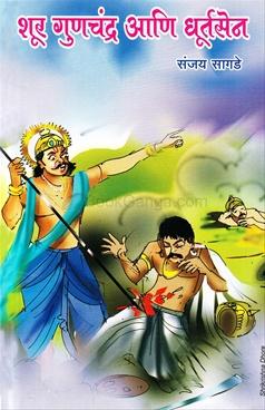 Shur Gunchandra ani Dhurtsen