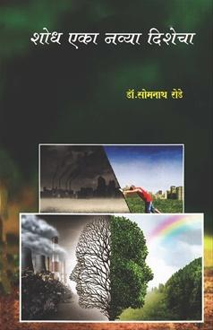 Shodh Eka Navya Dishecha