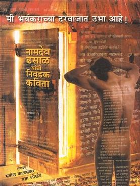 Mi Bhayankarachya Daravajat Ubha Ahe