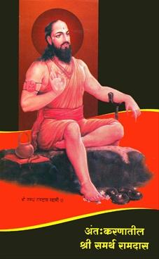 Antkaranatil Shri Samarth Ramdas