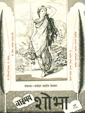 वाङ्मय शोभा ( जुलै १९३९ )