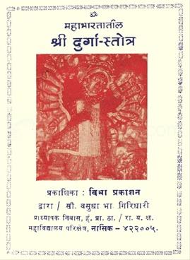 Shri Durga Stotra