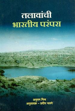 Talavanchi Bhartiy Parampara