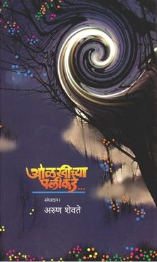 Olakhichya Palikade