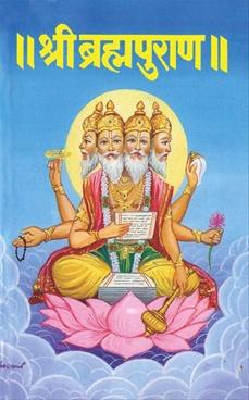 Shri Bramhapuran