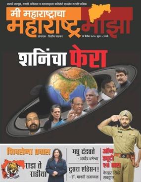 Maharashtra Maza 16 Disember 2010
