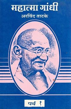 Mahatma Gandhi 9 Bhagancha Sanch