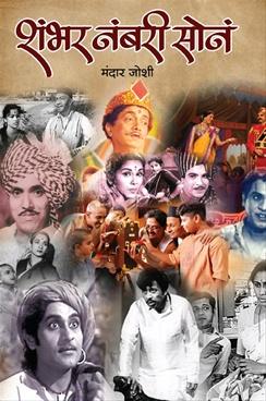 Shambhar Nabari Son