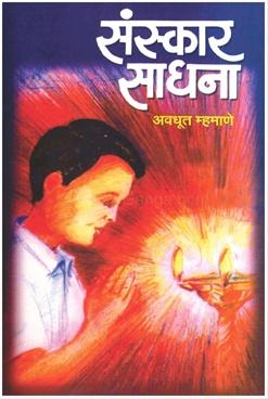 Sanskar Sadhana