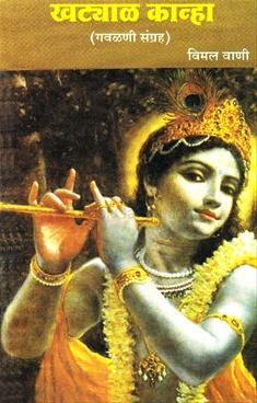 Khatyal Kanha (Gavlani Sangraha)