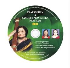 Prarambhik Sangit Pravisheka Pratham Cd1 And 2 (Marathi)