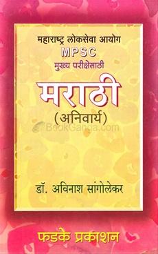 MPSC Marathi (Anivarya)