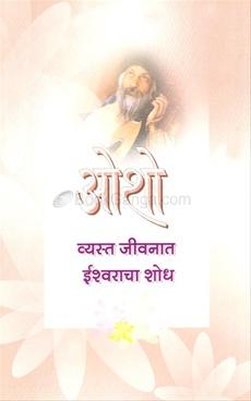 Vyasta Jivnat Ishwaracha Shodh