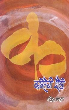 Kavitechi Shaili
