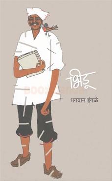 Bhidu