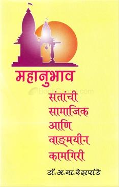 Mahanubhav Santanchi Samajik Ani Vangmayin Kamgiri