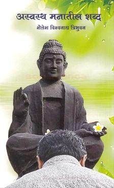 Aswastha Manatil Shabda