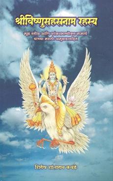 Shrivishnusahastranam Rahasya