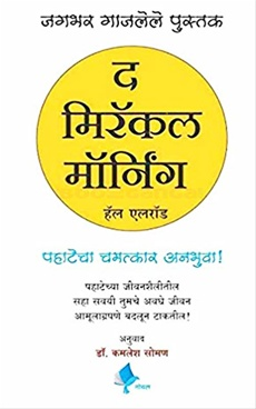 The Miracle Morning ( Marathi )