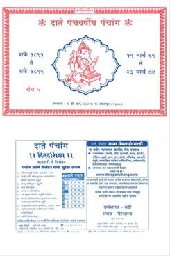 Date Panchvarshiy Panchang