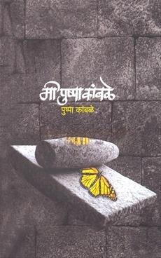 Mi Pushpa Kamble