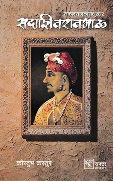 Sakalarajkaryadhurandhar Sadashivraobhau