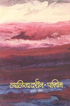 Lalityadarshan - Pashchim