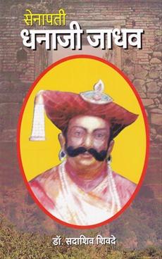 Senapati Dhanaji Jadhav