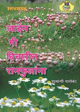 Jain Mi Vicharit Ranphulanna