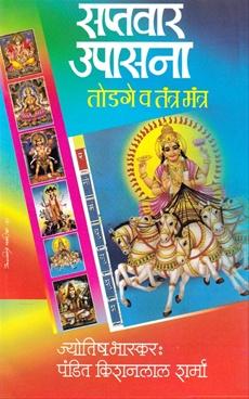 Saptavar Upasana : Todge V Mantra