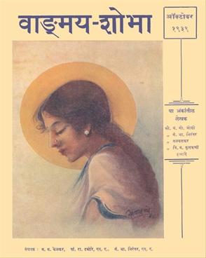 वाङ्मय शोभा ( ऑक्टोंबर १९३९ )