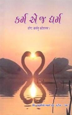 Karma Ej Dharma (Gujarati)