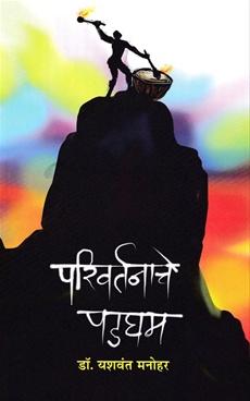 Parivartanache Padagham