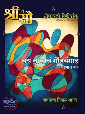 Shri V Sau 2018