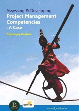 Project Management Competencies : A Case