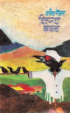 Binparacha Kavla